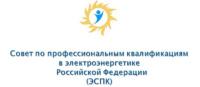 Совет по профессиональным квалификациям в электроэнергетике одобрил создание нового центра электроэнергетических квалификаций и определил планы работы на 2021 год
