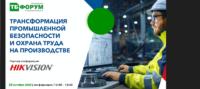 Главные вызовы, задачи и решения вопросов внедрения цифровых технологий в сфере охраны труда обсудили на конференции «Трансформация промышленной безопасности и охрана труда на производстве»