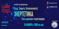 Ассоциация «ЭРА России» выступила соорганизатором онлайн-конференция «Труд. Защита. Безопасность! Энергетика» в рамках Международной выставки «БИОТ-2021»